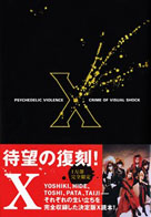 X PSYCHEDELIC VIOLENCE CRIME OF VISUAL SHOCK (復刻版)